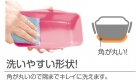 洗いやすい形状(ルボア・ドット)