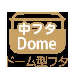 ドーム型(中フタ)