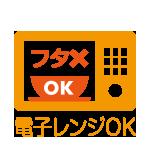電子レンジOK(フタ☓)