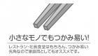 耐熱天丸先角箸説明