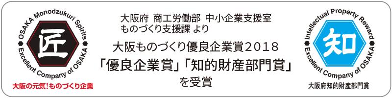 大阪ものづくり優良企業賞2018ページへ
