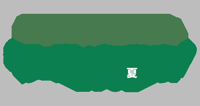 【第10回 国際テーブル&キッチンウェアEXPO 夏】に出展