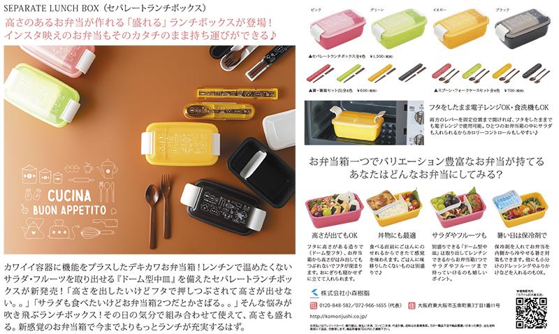 フリーマガジン「an an 7月31日号」に弊社商品【セパレートランチボックス】が掲載