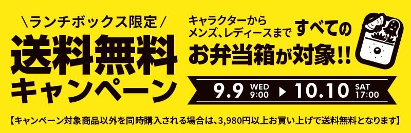 オンラインショップ送料無料キャンペーン2020