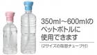 ペットボトルストローキャップ〈商品特徴の説明〉