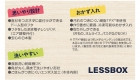(レスボックス・ロゴ)レスボックス700