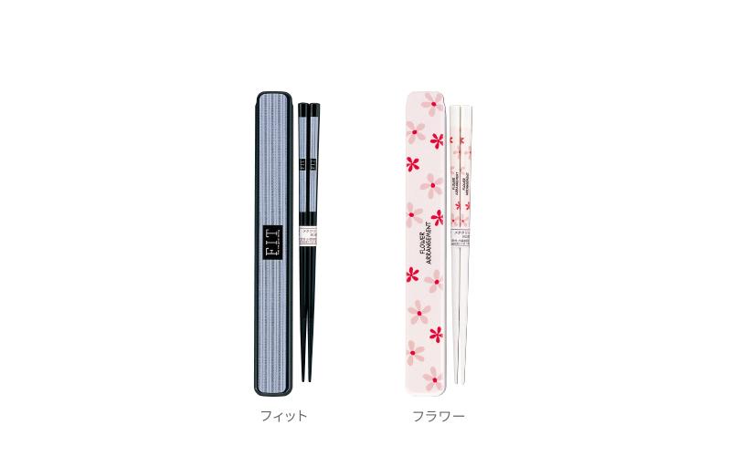 箸・箸箱セット(S)(セレクト)