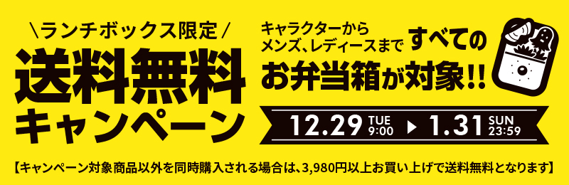 楽天オンラインショッピングサイト送料無料キャンペーン2020年12月29日〜2021年1月31日)