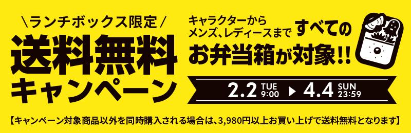 楽天オンラインショッピングサイト送料無料キャンペーン2021年2月2日〜4月4日)
