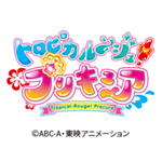 トロピカル〜ジュ!プリキュアシリーズ