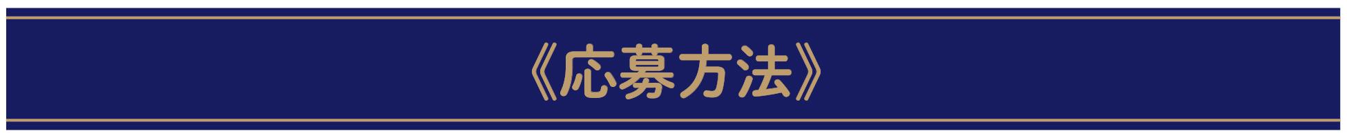 (応募方法)小森樹脂50周年ありがとうキャンペーン〈第2弾〉