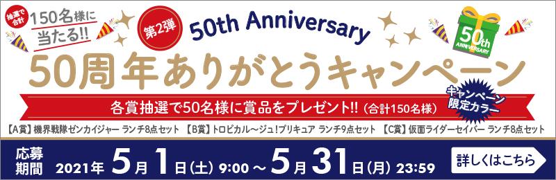 小森樹脂50周年ありがとうキャンペーン〈第2弾〉
