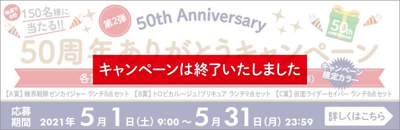 小森樹脂50周年ありがとうキャンペーン〈第2弾〉は終了しました